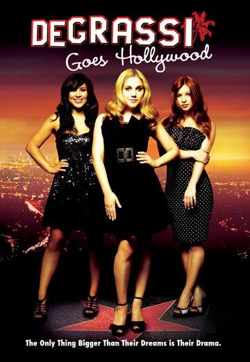 Девушки с улицы Деграсси едут в Голливуд (Degrassi Goes Hollywood)