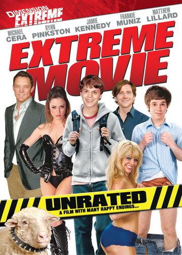 Экстремальное кино (Extreme Movie)