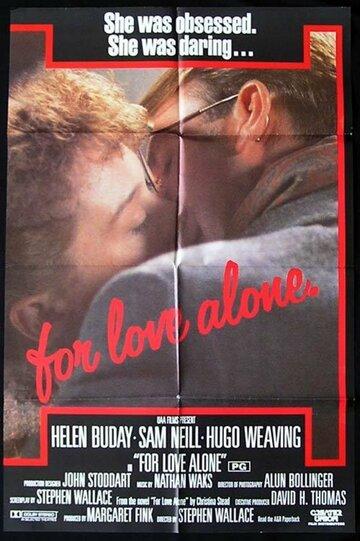 Только ради любви (1986)