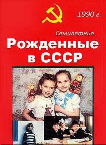 Рожденные в СССР. Семилетние