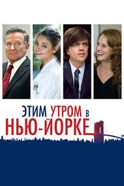 Смотреть Этим утром в Нью-Йорке (2014) в HD качестве 720p