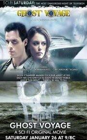 Путешествие призрака (2008)