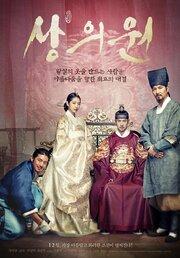 Королевский портной (2014)