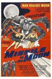 Ракета на Луну (1958)