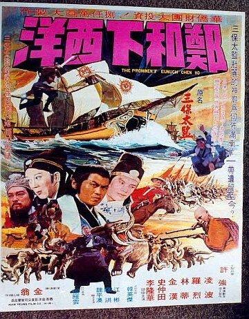 Великая погоня (1977) полный фильм онлайн