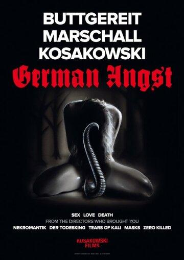 Немецкий страх 2015