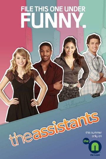 Ассистенты (2009) полный фильм онлайн