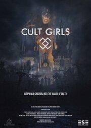Cult Girls (2019) смотреть онлайн фильм в хорошем качестве 1080p