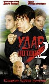 Удар Лотоса 2: Сладкая горечь полыни (2002)