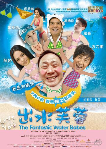 Фантастические водные малыши (2010)