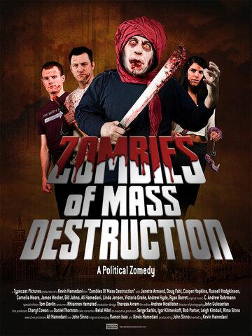 ЗМП: Зомби Массового Поражения (ZMD: Zombies of Mass Destruction)