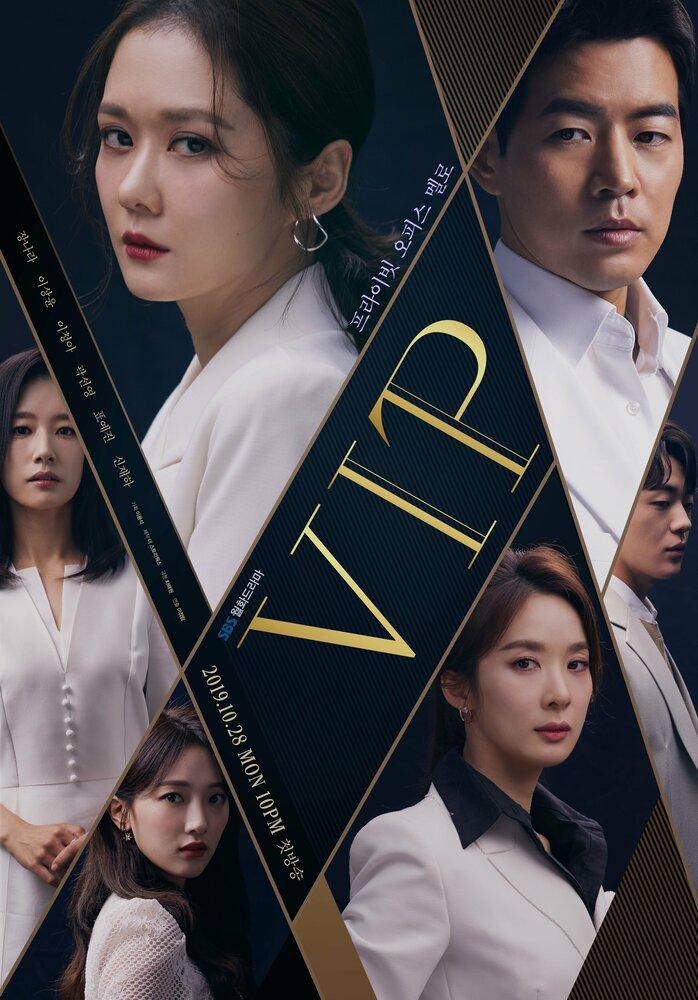 1271140 - V.I.P. ✦ 2019 ✦ Корея Южная