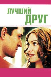Лучший друг (2000)