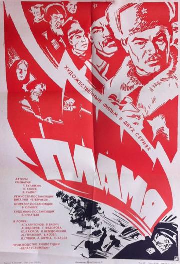 Пламя (1974) полный фильм онлайн