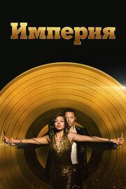 Империя (2015)