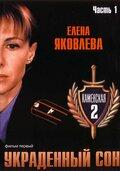 Каменская 2 (2002)