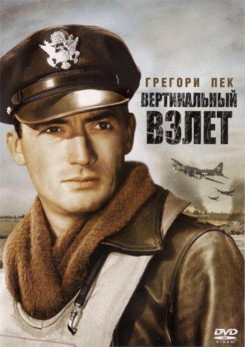 Вертикальный взлет (1949)
