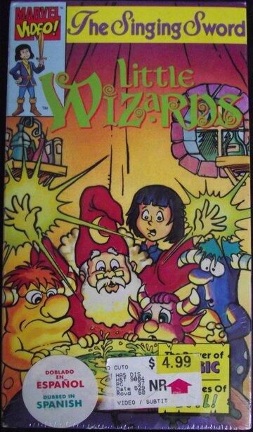 Маленькие волшебники (1987) полный фильм онлайн