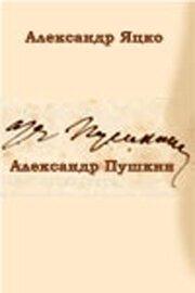 Смотреть онлайн Александр Пушкин