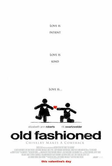 Старомодные