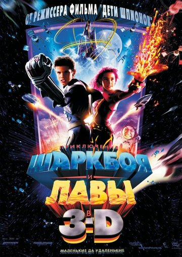 ����������� ������� � ���� (The Adventures of Sharkboy and Lavagirl 3-D)