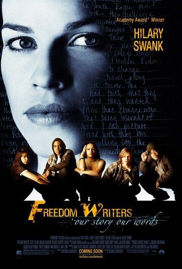 თავისუფლების მწერლები / Freedom Writers / Писатели свободы (ქართულად),[xfvalue_genre]