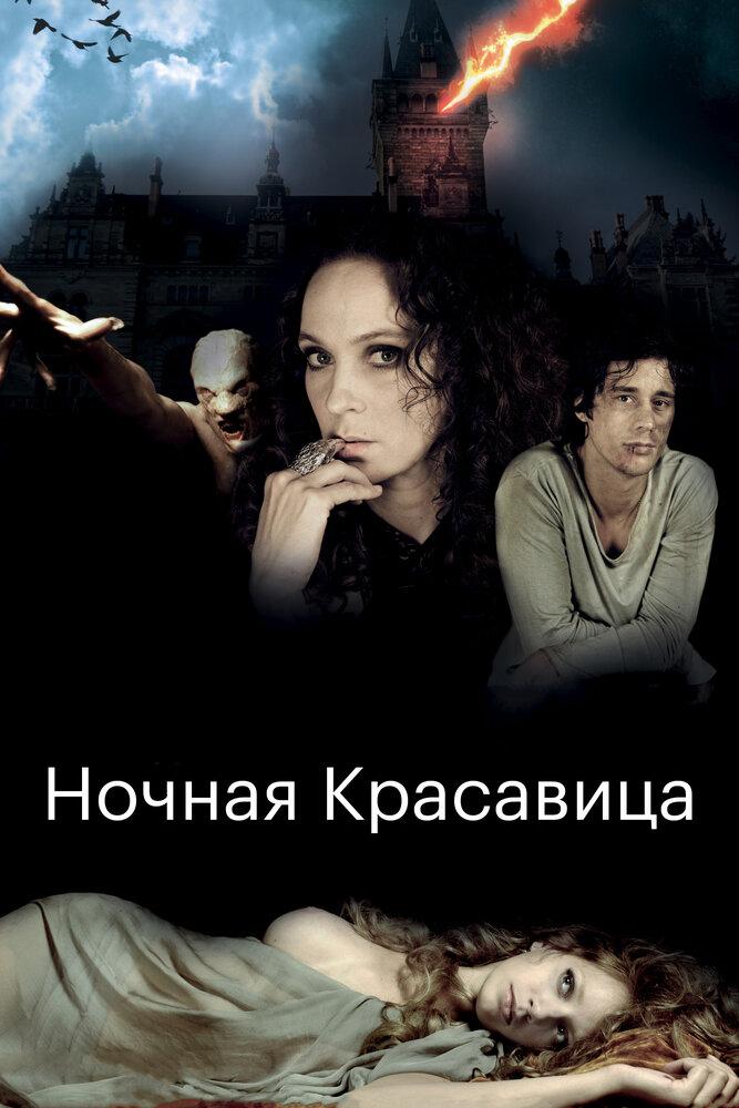 Ночная красавица (2013) - смотреть онлайн HD