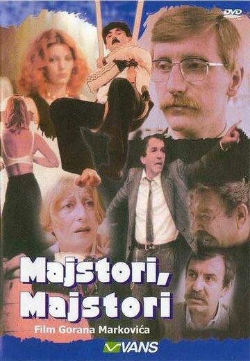 Мастера, мастера (1980)