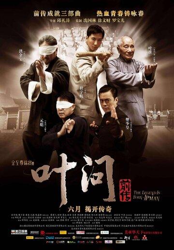 Ип Ман: Рождение легенды (Yip Man chin chyun)