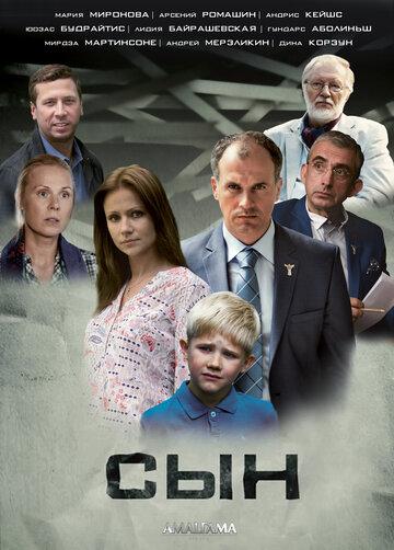 Сын (сериал 2016) смотреть онлайн