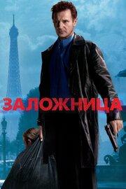 Заложница (2008)