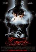 Пушкин: Последняя дуэль (2006)