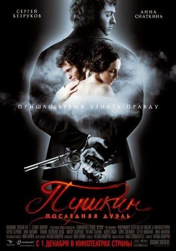 ������: ��������� ����� (Pushkin: Poslednyaya duel)