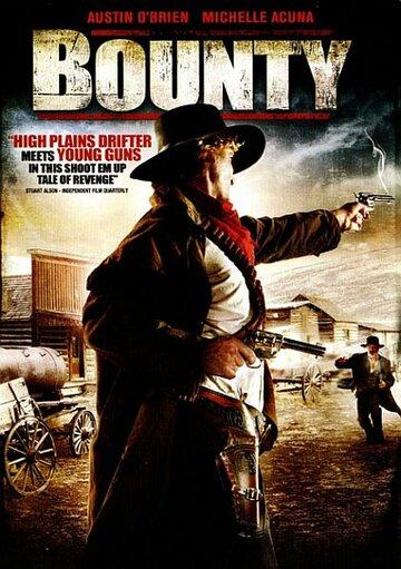 Награда (Bounty)