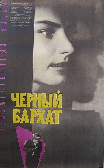 Черный бархат (1964) полный фильм онлайн