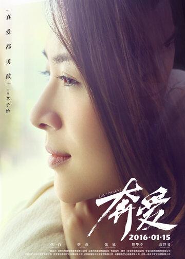 Фильм В мире, где сердце кричит о любви