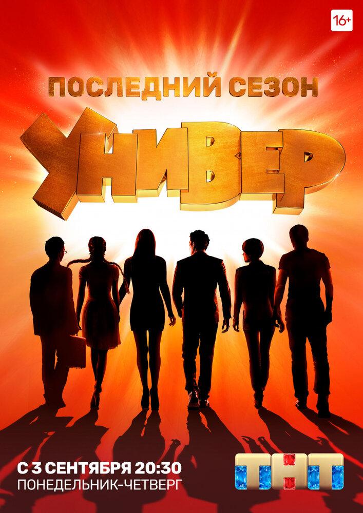 Универ. Новая общага 15 сезон с 1-13 серии (2018) HD 720