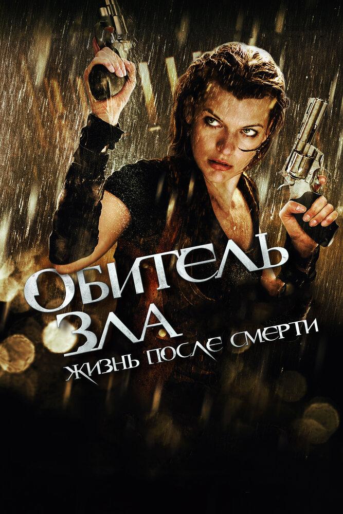 Обитель зла 4: Жизнь после смерти 3D (2010) - смотреть онлайн