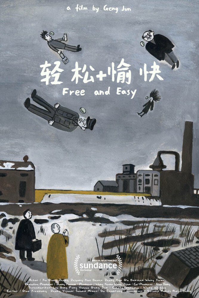 1009054 - Свободно и легко ✸ 2017 ✸ Китай