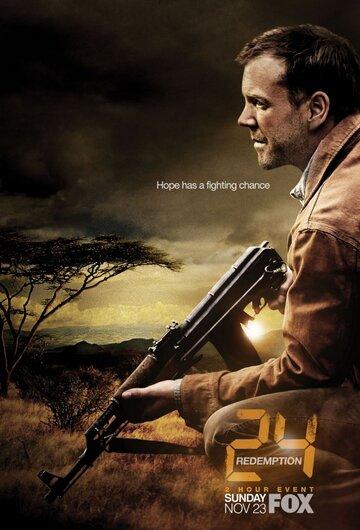 24: Искупление (2008)