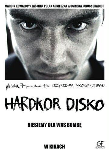 Хардкорное диско