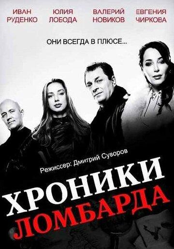 Хроники ломбарда (2014)