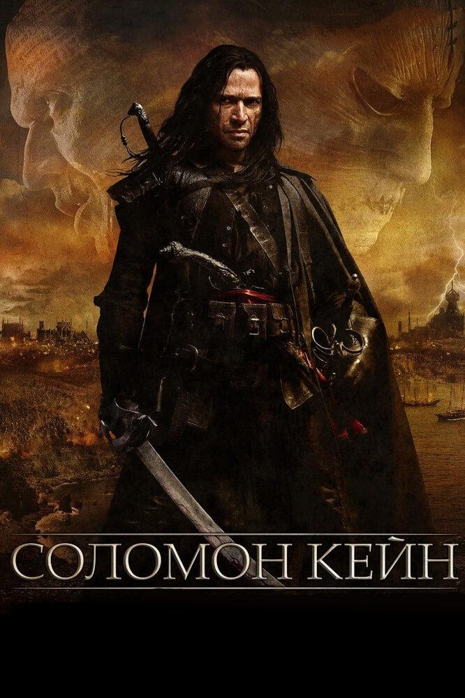 Соломон Кейн / Solomon Kane (2009) BDRip-720p | Дополнительные материалы