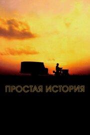 Простая история (1999)