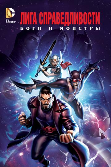 Лига справедливости: Боги и монстры 2015 | МоеКино