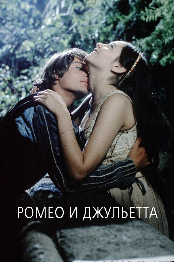 Пьеса ромео и джульетта смотреть фото 190-837