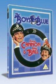 Парни в синих мундирах (1982)