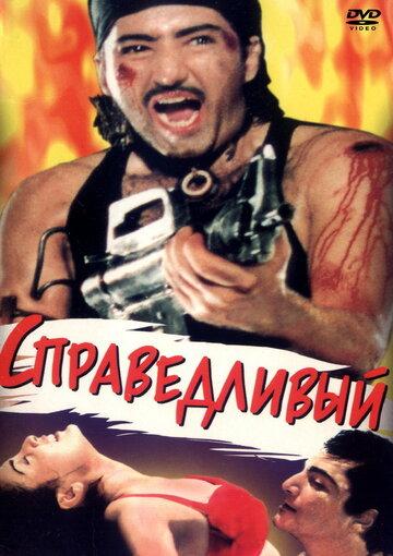 Справедливый (1997)