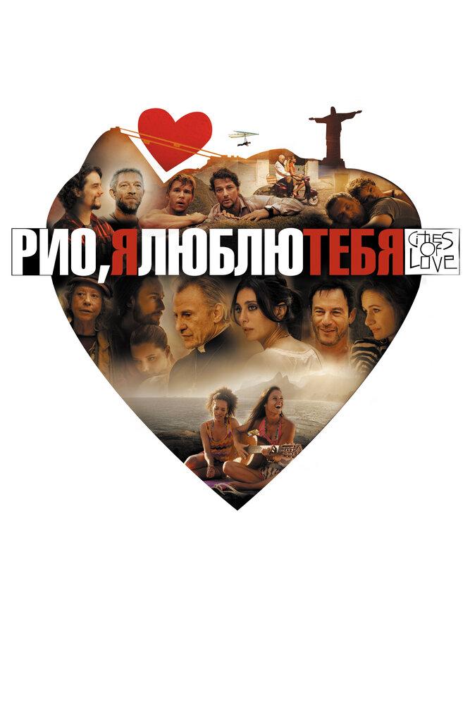 Фильм Рио 2
