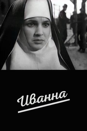 Иванна (1959)